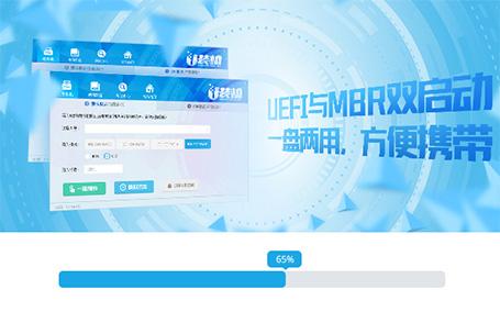 最新U装机启动盘下载
