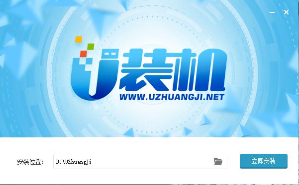 U装机一键制作U盘启动盘视频教程