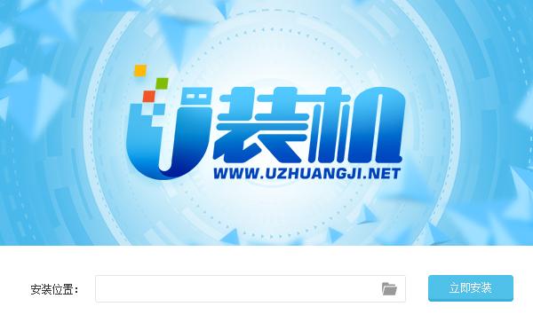 U装机1.0u盘启动盘制作工具装机版下载