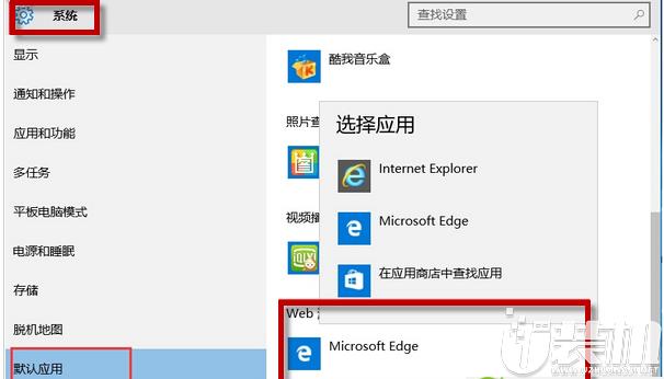 win10无法修改默认浏览器/win10默认浏览器如何设置