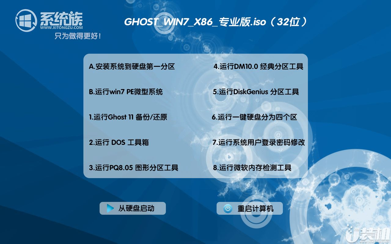 系统族Ghost win7专业版32位系统下载 v2017.06(32位)