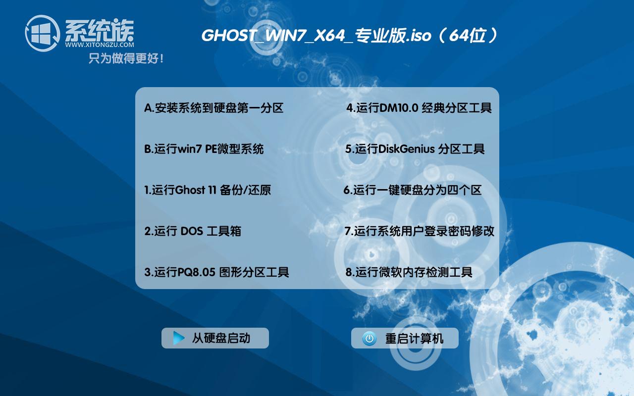 系统族GHOST WIN7 X64 专业版系统下载 V2017.06(64位)