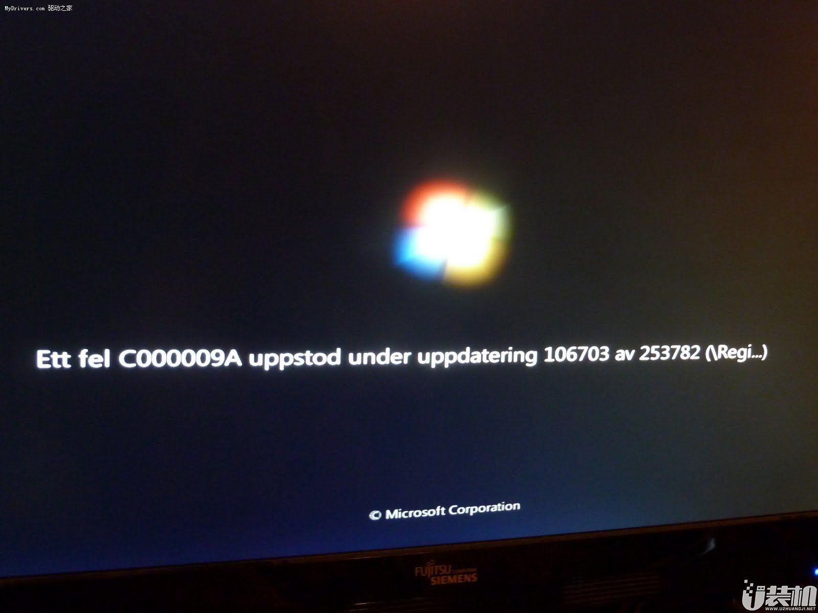 如何解决win7系统升级蓝屏出现Error C000009A?