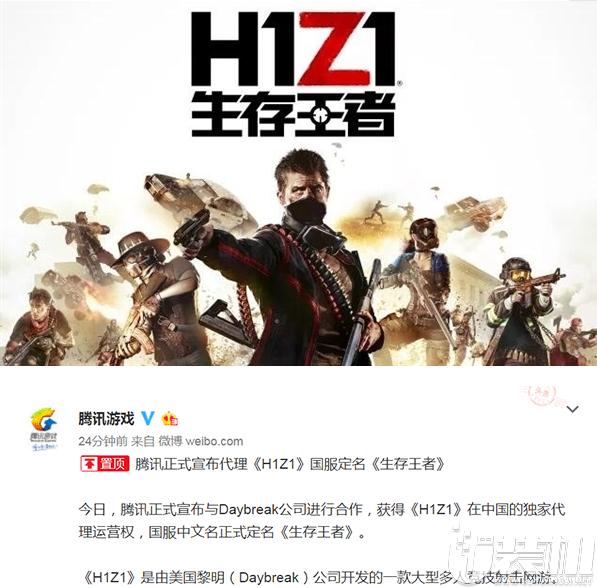 腾讯正式宣布代理《H1Z1》并定名为《生存王者》