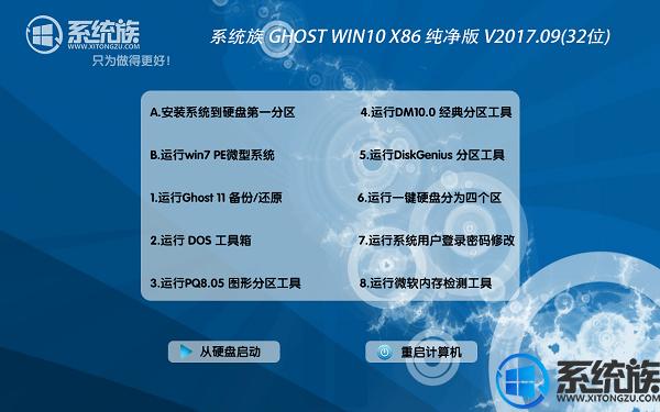 系统族GHOST WIN10 X86 系统下载纯净版 V2017.09(32位)