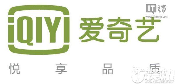 爱奇艺申请在纳斯达克上市,市场估值100亿美元