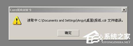 XP系统cdr文件打开错误怎么办?