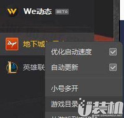 腾讯WeGame登录DNF提示cannot star stak的解决方法