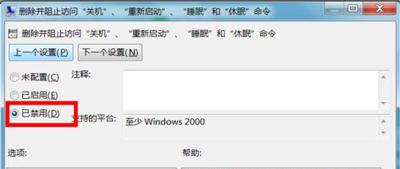 Win7系统电脑不能正常关机怎么办