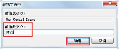 Win7系统电脑开机后桌面图标很久才显示怎么办