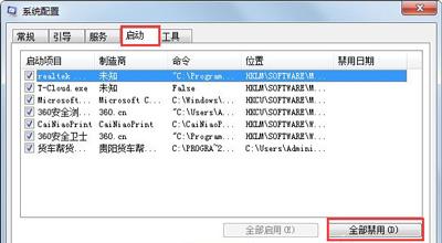 Win7系统电脑资源管理器提示正在重启的解决方法