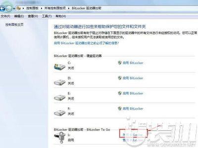 电脑取消磁盘bitlocker加密功能的操作方法