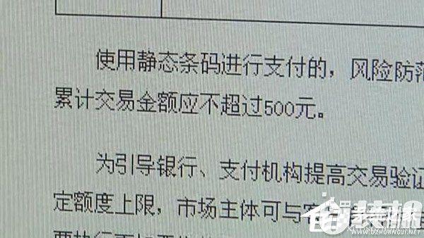 下月施行!中国人民银行:静态码支付单日上限为500元
