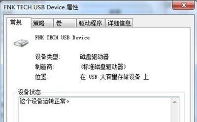 删除U盘时提示无法停止通用卷的解决方法
