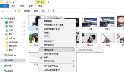 Win10系统取消鼠标右键菜单中播放到设备的方法