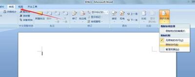 word文档加密方法