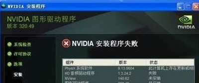 Win10系统无法安装英伟达显卡驱动的解决方法