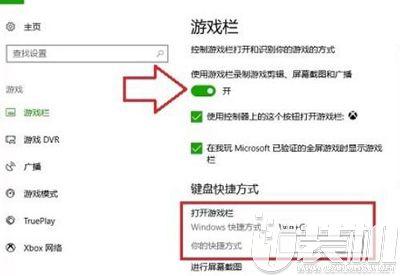 Win10系统录屏功能快捷键无法使用的解决方法