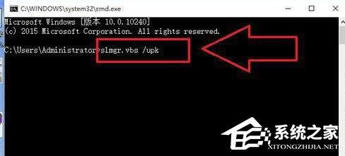 Win10激活失败提示错误码0xC004C003怎么解决?