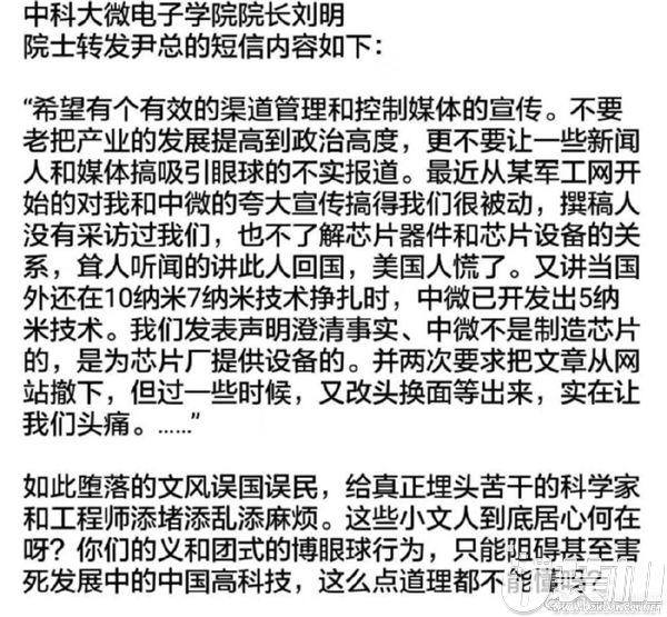 中微尹志尧:媒体鼓吹中国芯片,文风堕落误国误民