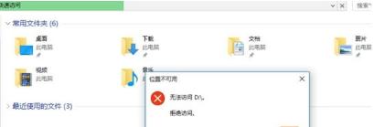 """Win10系统为什么会无法访问D盘提示""""位置不可用 拒绝访问"""""""