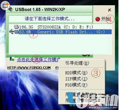 USBOOT制作U盘启动盘 MaxDOS启动版U盘制作方法(非量产)