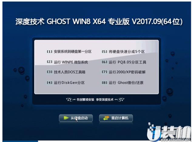 深度技术GHOST WIN8 X64 专业版系统下载 V2017.09(64位)