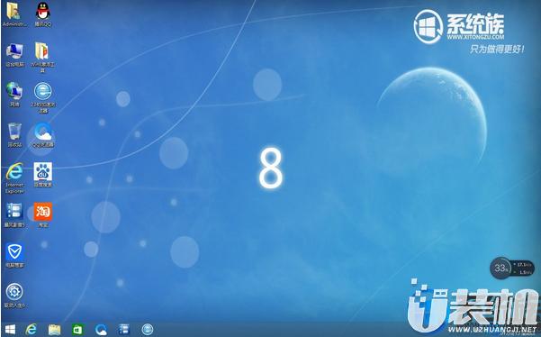 系统族GHOST WIN8 X86纯净版系统下载 V2018.01(32位)
