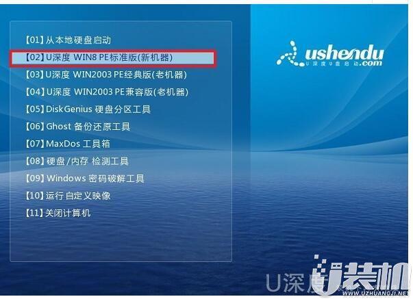 如何用U深度uefi装win10 64位系统呢?