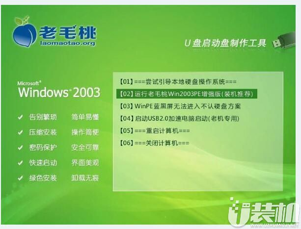 老毛桃winpe工具Win Nt修改开机密码的操作方法