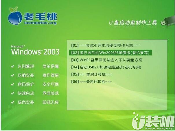 老毛桃winpe系统如何启用网络实现正常上网?