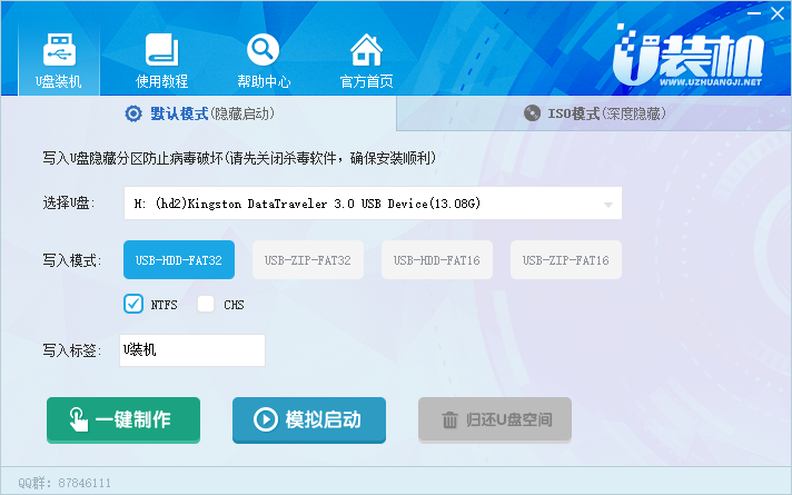 U装机V2.0版u盘启动盘uefi版制作工具下载