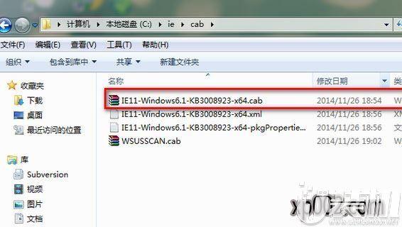Win7安装更新补丁提示0x80240037的解决方法