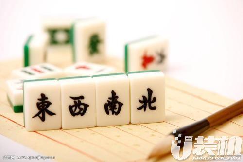 想知道麻将牌背面认牌怎么做吗? 麻将牌背面认牌技巧公布