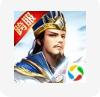英雄三国志(策略国战手游)