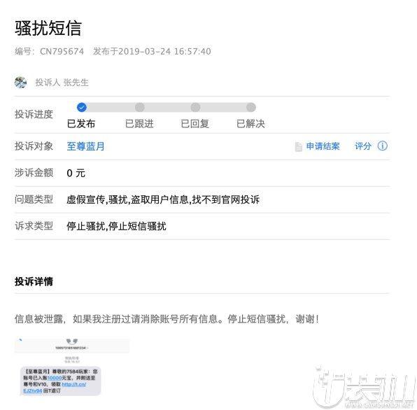 用户收到《至尊蓝月》骚扰短信,告了三大运营商