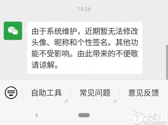 微信公告:由于系统维护,近期暂无法修改头像、昵称和个性签名