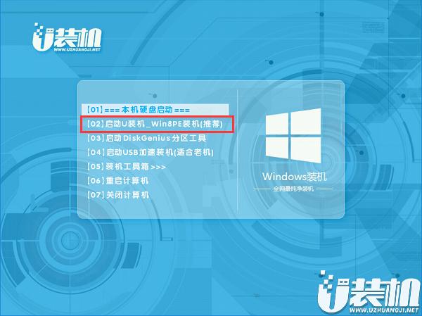 U装机制作win10系统u盘启动盘制作教程视频