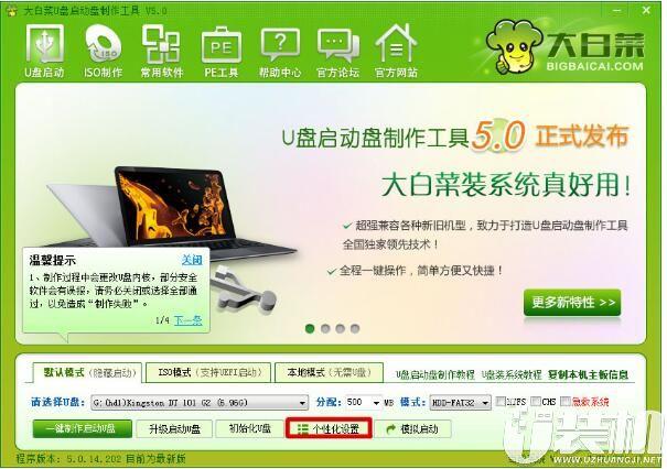 大白菜U盘系统维护个性化工具下载V7.8