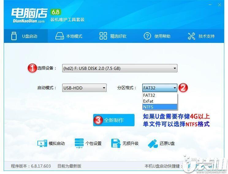电脑店超级U盘启动盘一键制作工具V7.9