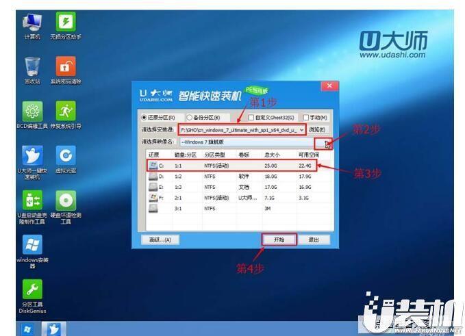 U大师Win7peU盘启动工具箱免费下载V7.10