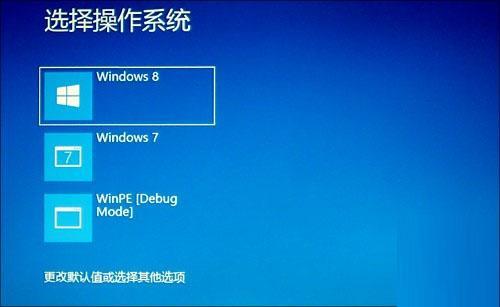 设置双系统电脑开机默认系统方法视频教程