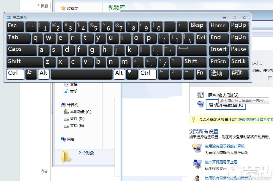 win7系统打开自带软键盘视频教学