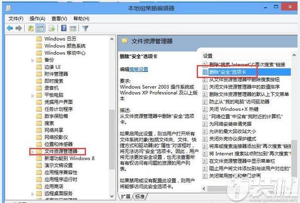 文件夹没有安全项-2.jpg