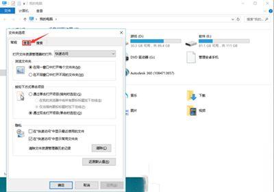 win10电脑找回消失文件的方法视频教学