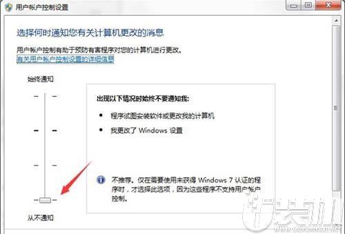 win7系统关闭uac通知功能视频教学