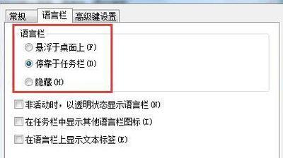 win7电脑找回语言栏的方法视频教学