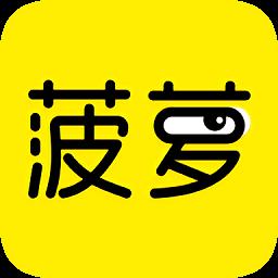2019最新菠萝BOLO手机版|菠萝BOLO安卓手机版下载