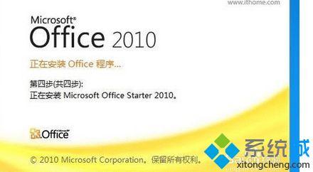 win8系统如何安装office2010免费版