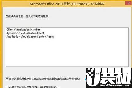 Win8系统安装Office2010免费版步骤6